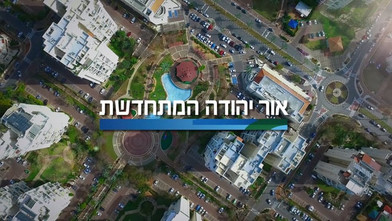 Or Yehuda City - New Center