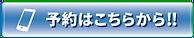 細_予約ボタン青_edited.png