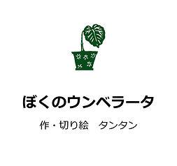ウンベラータ表紙.jpg