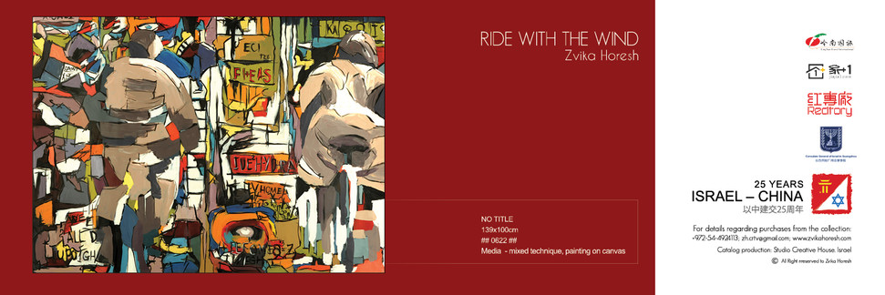 Ride with the wind___spreads29.jpg
