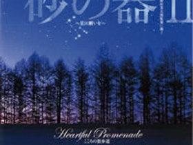 3rdアルバム 砂の器Ⅱ~星に願いを~ 価格: 2,700円(税込)