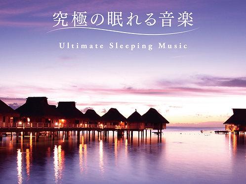 光氷櫓「究極の眠れる音楽」 ¥1,800(税抜き)