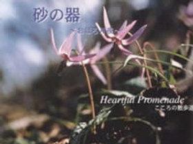 2ndアルバム 砂の器~おぼろ月夜~ 価格:2,800円 (税込)