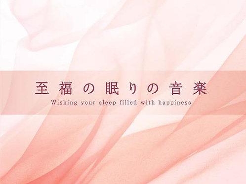 光氷櫓 「至福の眠りの音楽」 1,800円(税抜き)