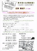 ホームコンサートカラーチラシ.JPG