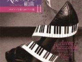 7th アルバム 「天使のタンゴ」組曲 ソロピアノで奏でるピアソラ集Ⅱ ¥2,500(税込)