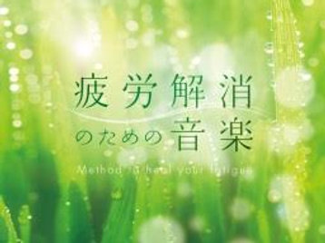 光氷櫓 「疲労解消のための音楽」 ¥1,800(税抜き)