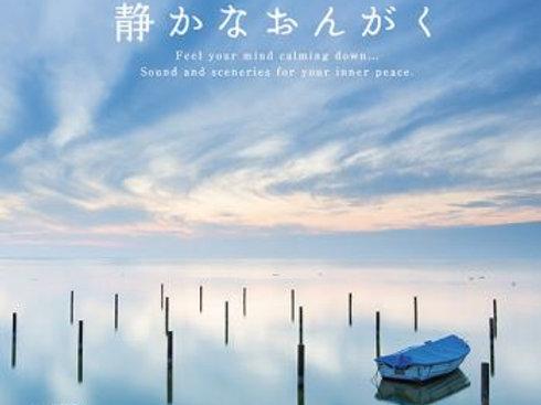 光氷櫓「静かなおんがく」約74分 ¥1,800(税抜き)