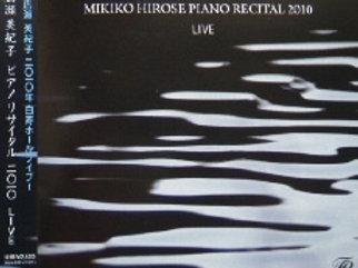 広瀬美紀子 6th アルバム 広瀬 美紀子 ピアノリサイタル2010 ¥2,500(税込)
