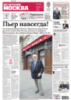 ПЬЕР КАРДЕН PIERRE CARDIN ИНТЕРВЬЮ ВЕЧЕРНЯЯ МОСКВА 23 октября 2015 года
