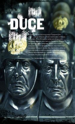 Duce_Page_01