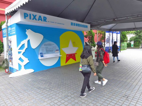 皮克斯展 PIXAR