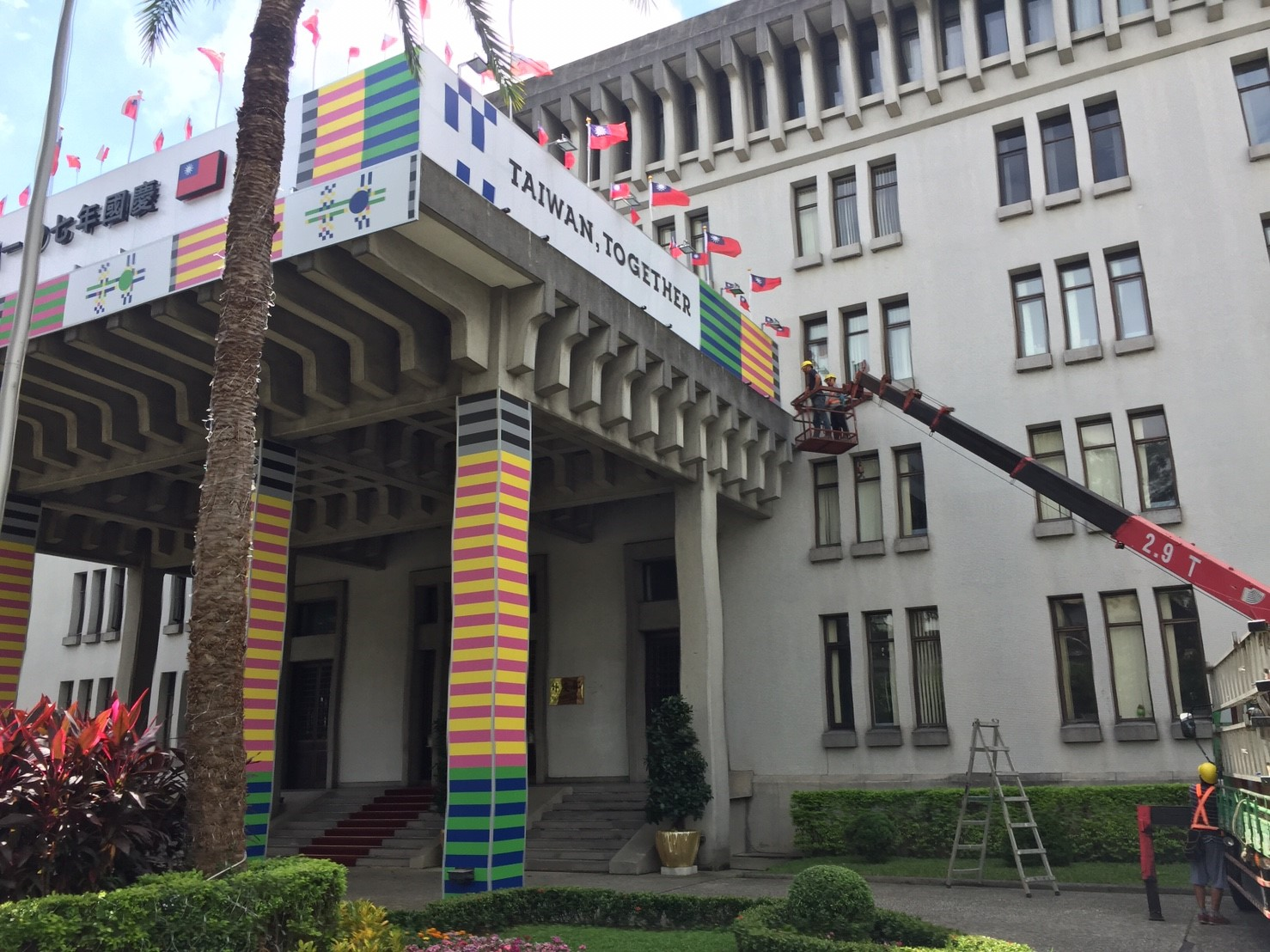 外交部2018國慶