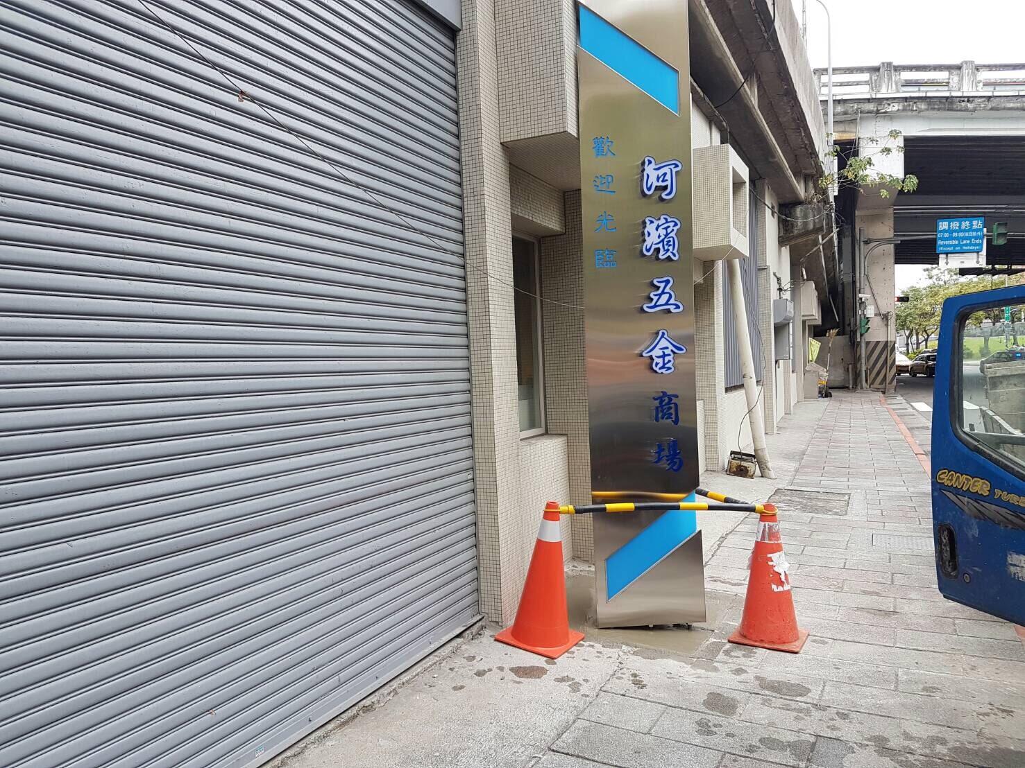 河濱五金商場入口意象招牌工程