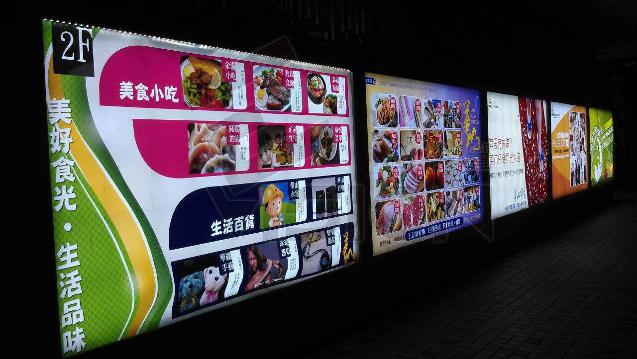 華山市場平面廣告整合設計暨工程