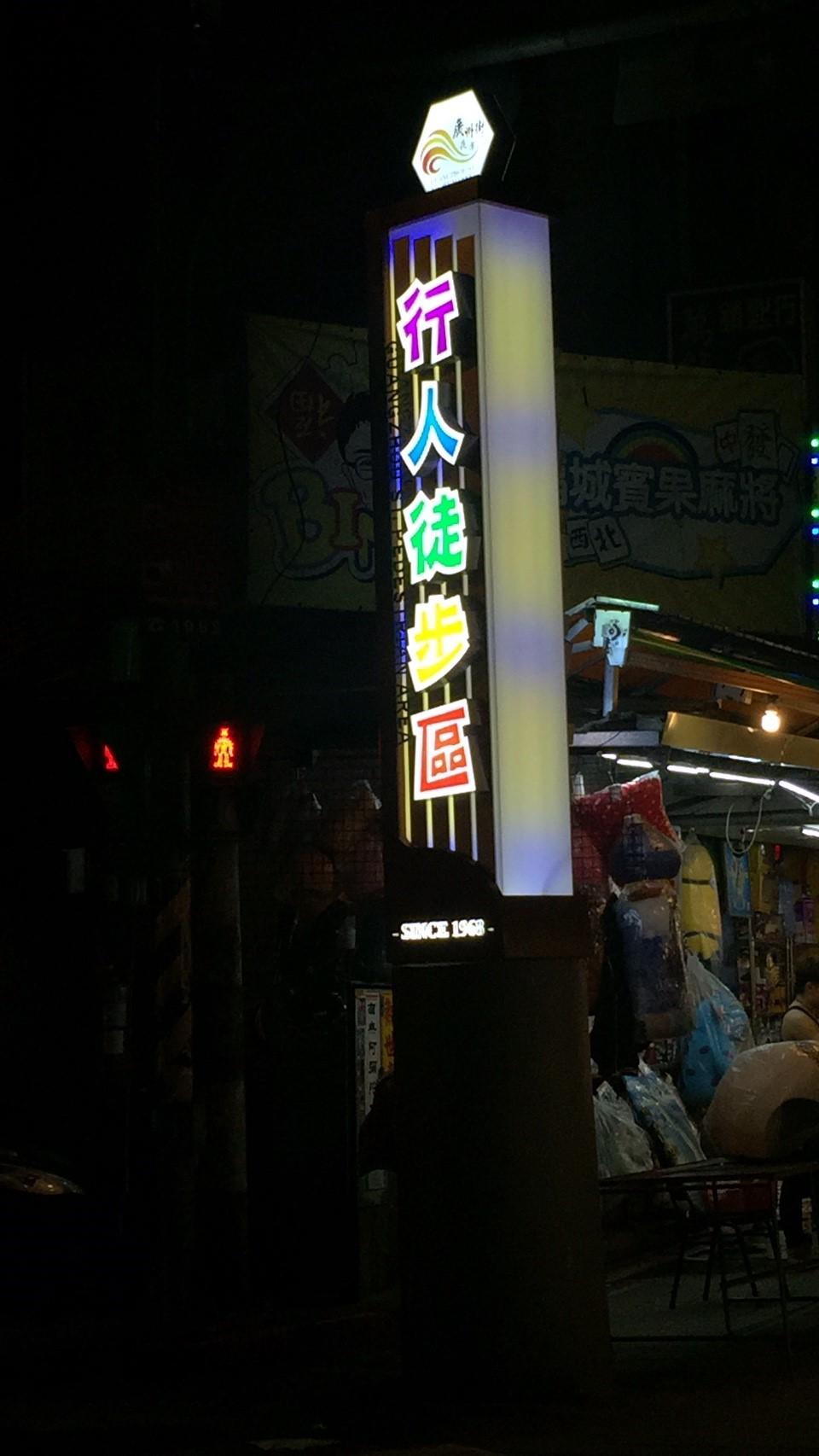 廣州夜市入口意象設計暨工程案