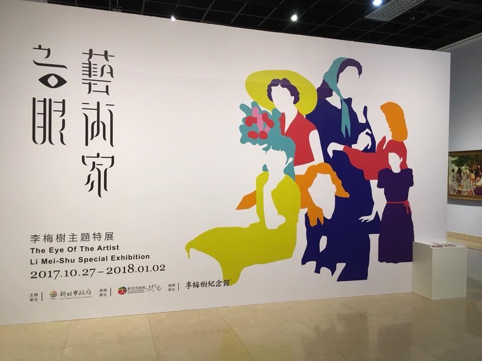 10/27-107/01/02 藝術家之眼─李梅樹主題特展