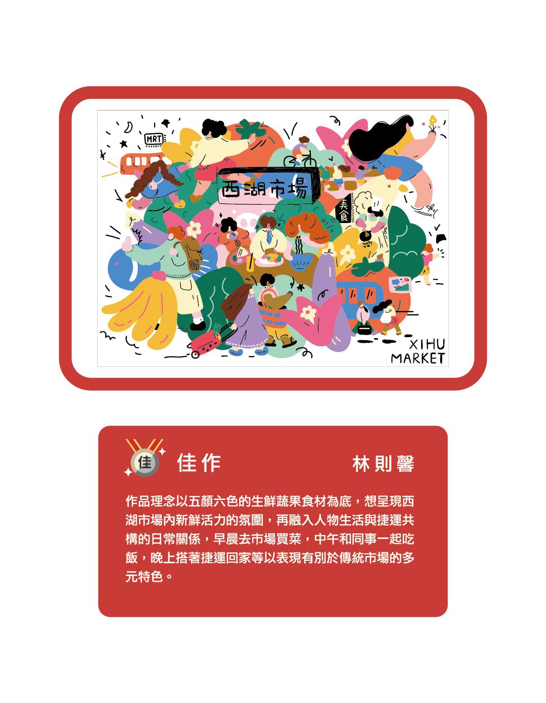 顛覆西湖_得獎作品-03