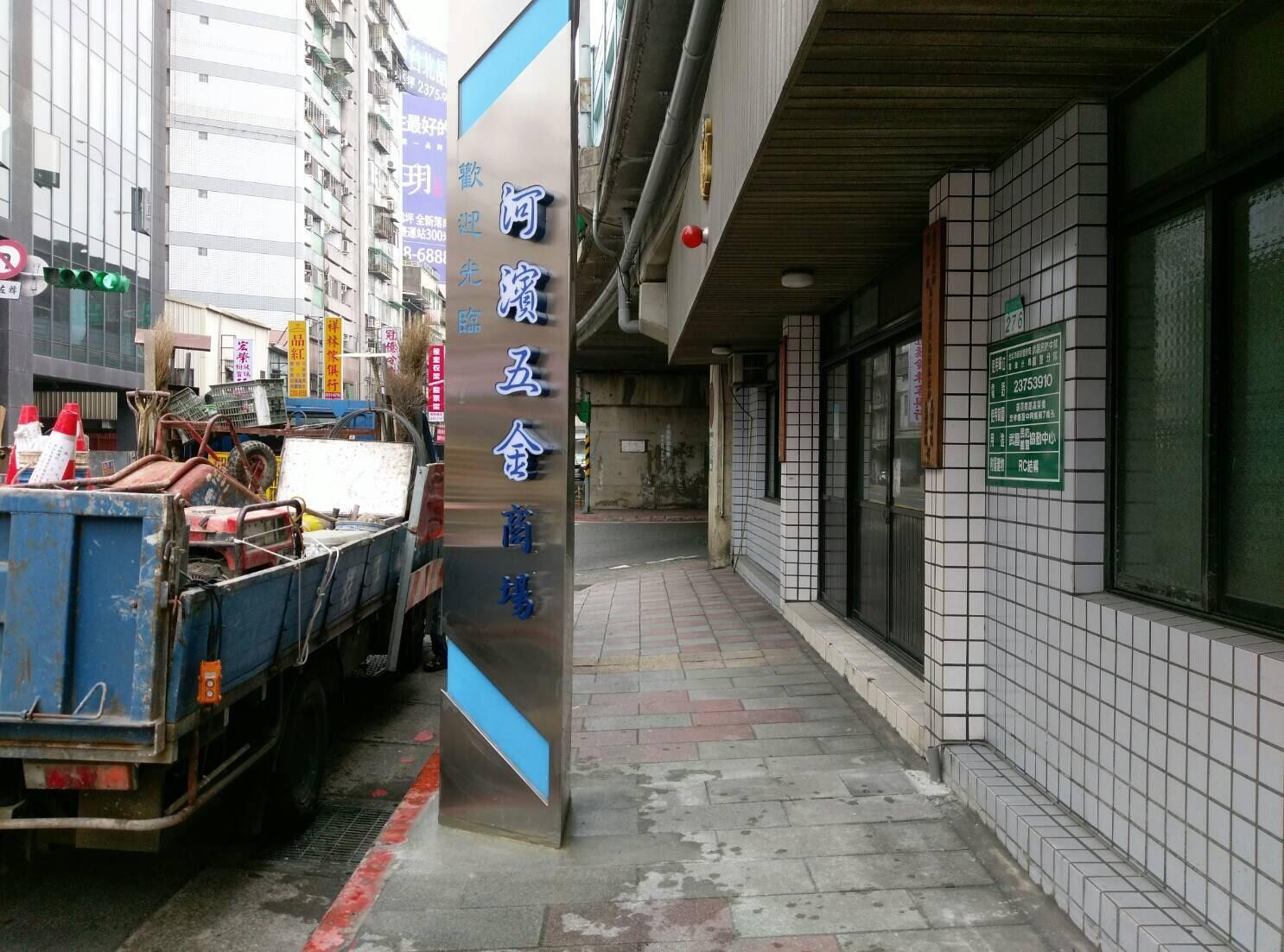 河濱五金商場戶外立式招牌-市場處