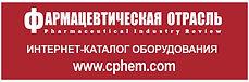 Логотип Фармотрасль.jpg