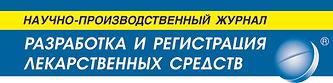 Logo pharmjournal RUS (horizontal).jpg
