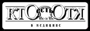 Логотип (баннер) Кто есть Кто.png