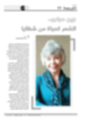 JM & AR's intro in Egyptian paper copy_e