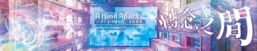 A Mind Apart - A2 Poster & Website-02.pn