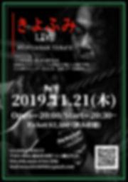 きよふみ_2019.11.21.jpg