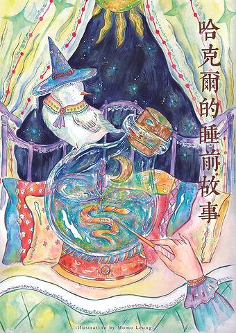 book cover哈克爾的睡前故事.jpg
