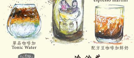 TAMMA COFFEE_2.jpg