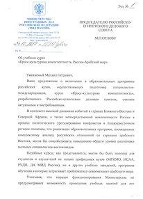 Письмо М.Л.Богданова М.П.Орлову.jpg