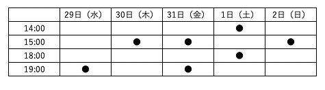 第8回タイムテーブル.jpg