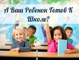 """Подготовка к """"Школе нового поколения"""""""