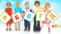 Набор детей 4 лет в группу АБВГДЕЙКА