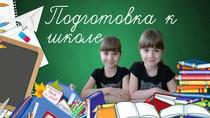 """Подготовка к """"Школе нового поколения"""" 4+"""