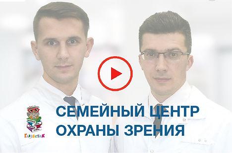Glazastikmed_detskiy_oftalmolog_kosoglaz