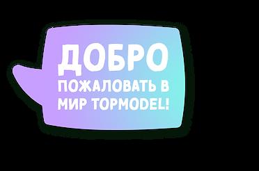 topmodel_start_ru.png