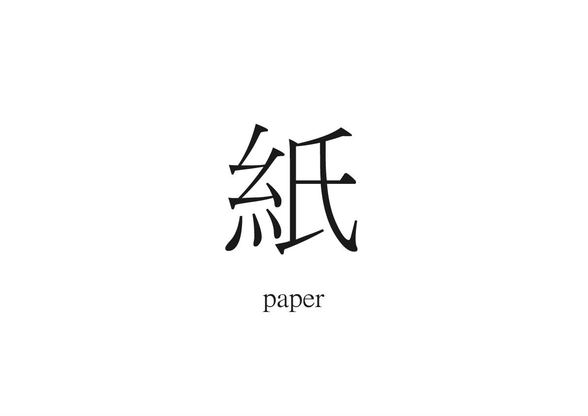 紙.jpg