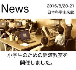 160821小学生のための経済教室