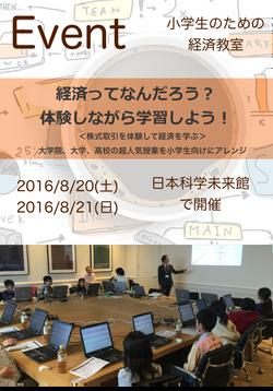 160820経済教室