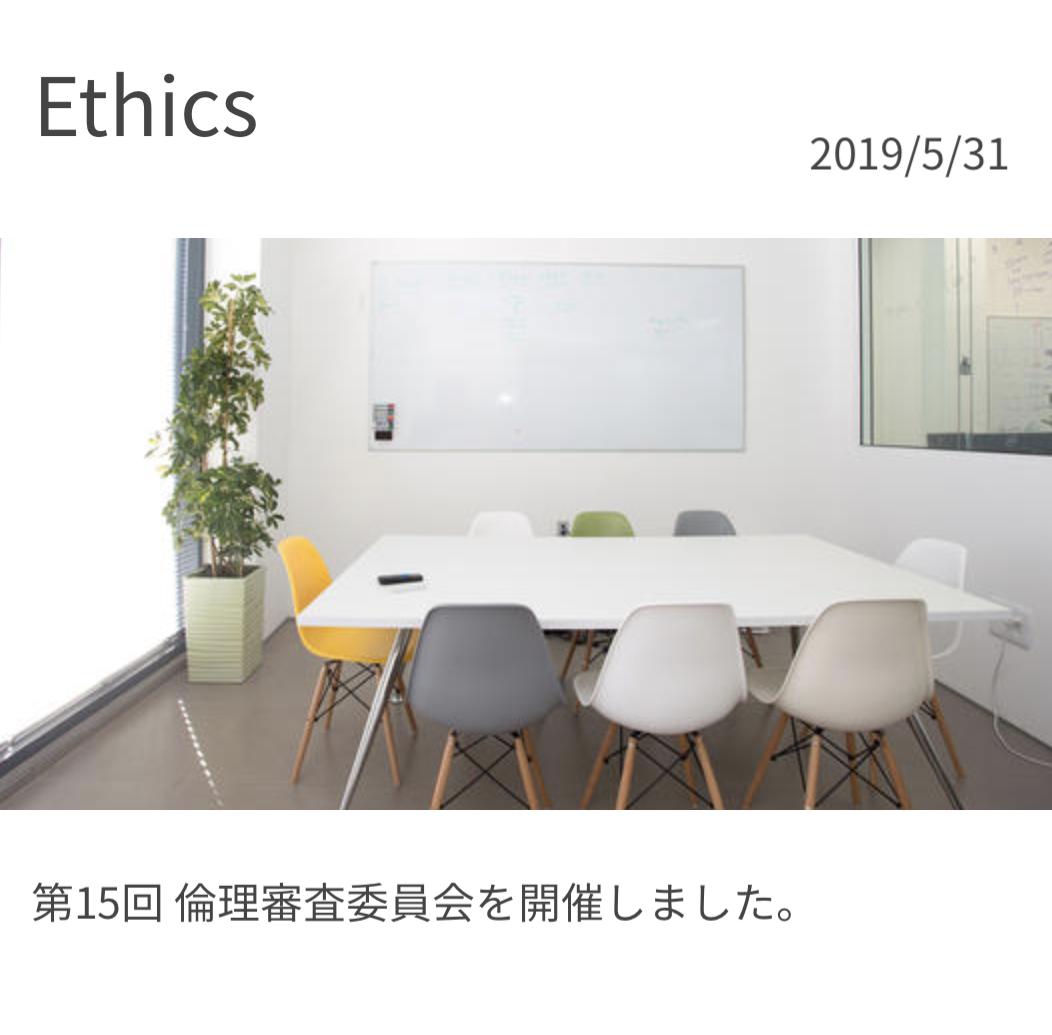 #15倫理審査委員会