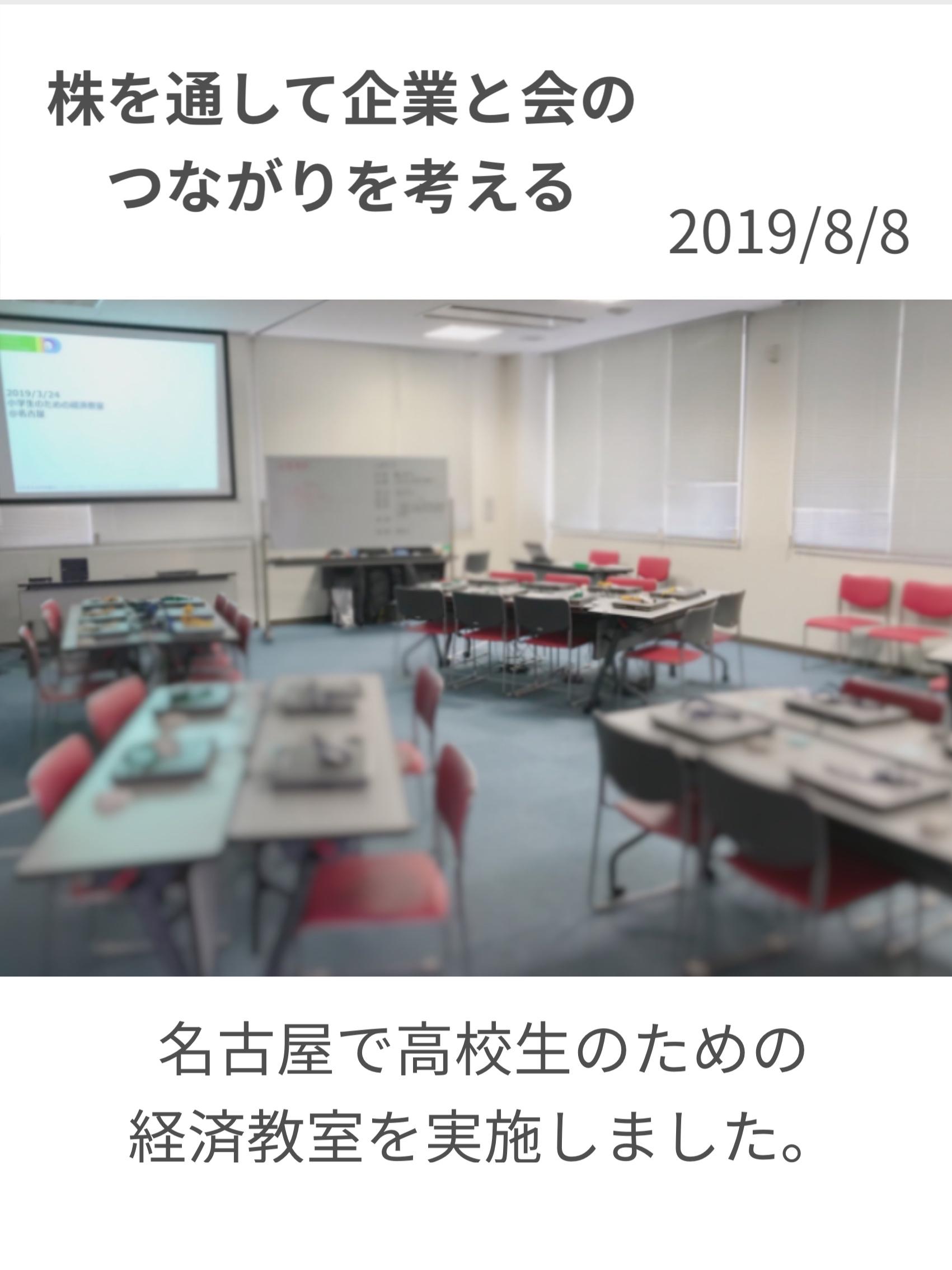 190808経済教室