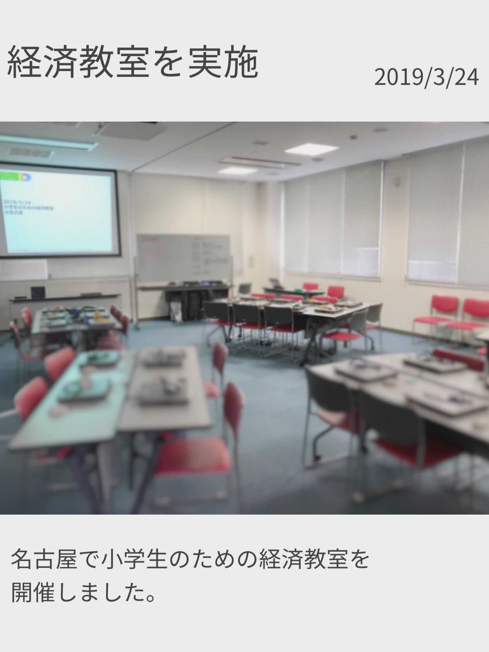 190324経済教室