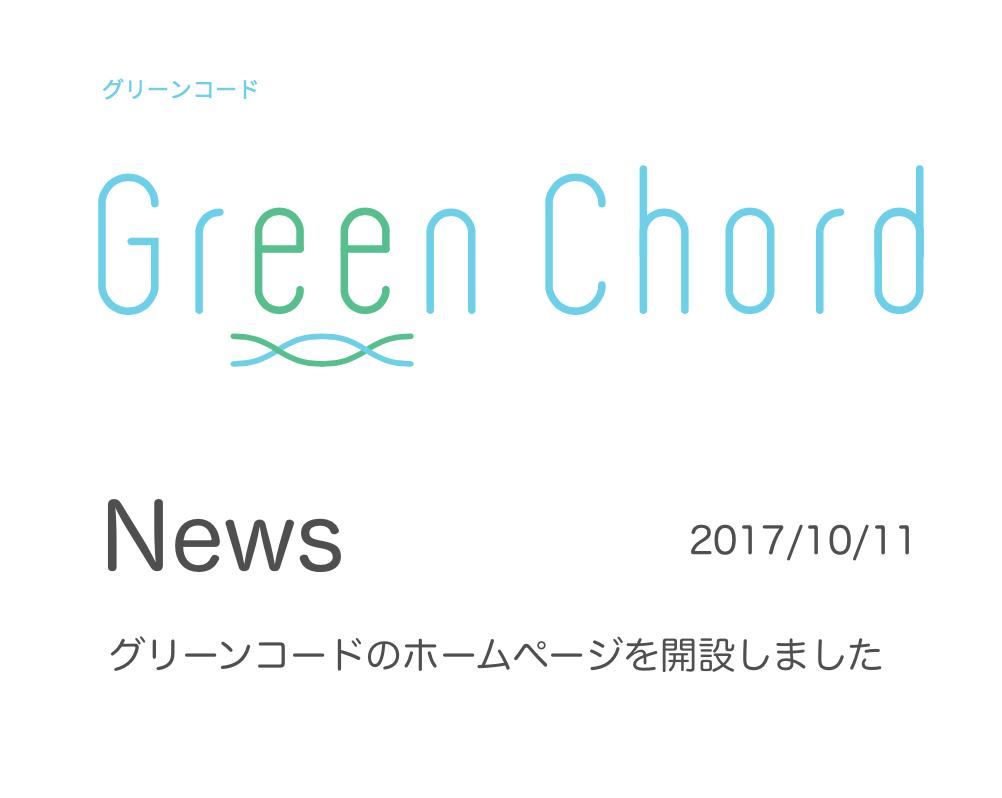 グリーンコードHP