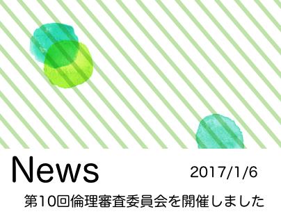 #10倫理審査