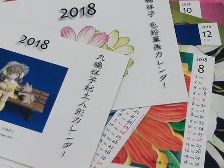 2018九嶋祥子作品カレンダー