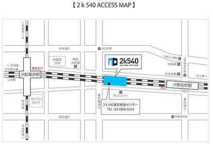 2k540 Atelier-syoko 九嶋祥子