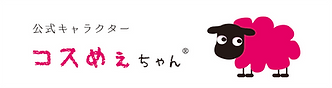Cosmeker_コスめぇちゃん.png