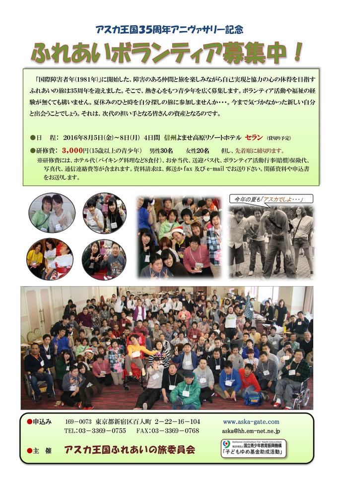 星の国よませ高原ふれあいの旅☆ボランティア募集中!